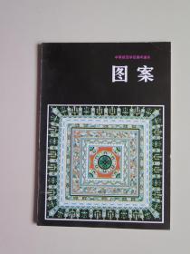 中等师范学校美术课本:图案