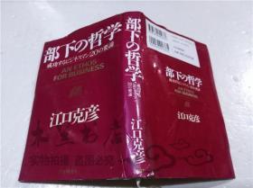 原版日本日文书 部下の哲学 成功するビジネスマン20の要谛 江口克彦 PHP研究所 1999年2月 32开硬精装