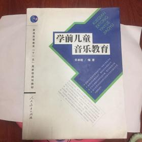 正版现货 学前儿童音乐教育 许卓娅 编著 人民教育出版社出版 图是实物