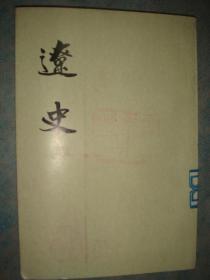 《辽史》第四册 中华书局 原版书 馆藏 书品如图.