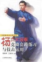 杨式太极拳竞赛套路练习与技击运用(太极拳技击应用丛书)