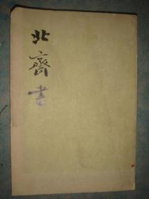 《北齐书》第一册 中华书局 原版书 馆藏 书品如图.