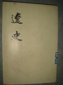 《辽史》第五册 中华书局 原版书 馆藏 书品如图.