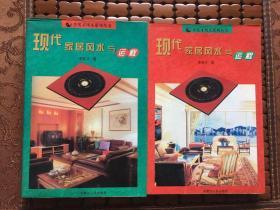 现代家居风水与运程(1、2两册全)