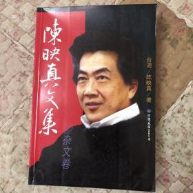 陈映真文集杂文卷