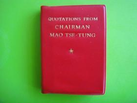128开英文版《毛主席语录》(内有毛像。林题,完整无缺!1968年 一版一印 罕见袖珍本红色收藏文革红宝书