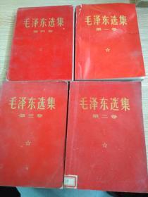 毛泽东选集(第一至四卷)红皮)