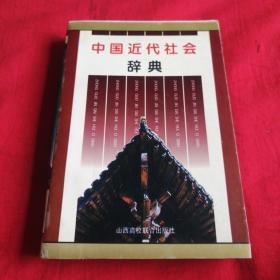 中国近代社会辞典