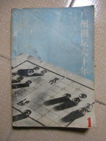 广州棋坛六十年  1