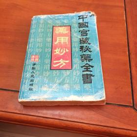葱姜蒜茶酒醋药用妙方