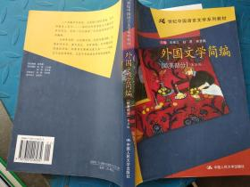 外国文学简编(欧美部分)