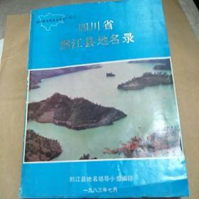 四川省黔江县地名录--四川省地名录丛书之150(附图)16开