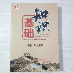 基础知识:初中生物(全国通用版)(2013年4月修订版)