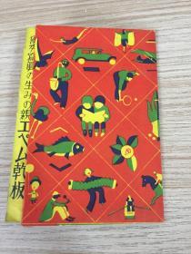 """1931年日本""""菊フ井ルム""""牌【相紙或其他照片用材料】的包裝袋一枚"""