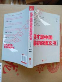 这才是中国最好的语文书:综合分册·