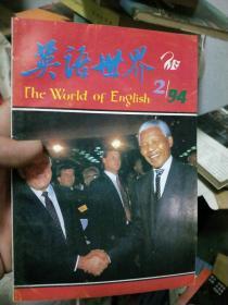 英语世界 1994.2