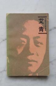 中国现代作家选集:艾青
