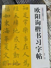 欧阳询楷书习字帖  中国书法教程  正版