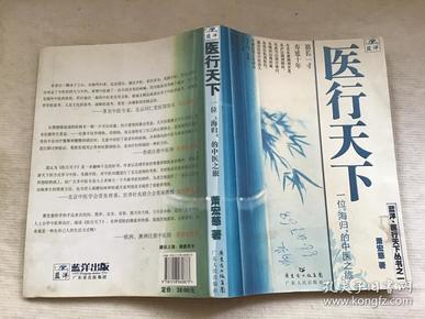 """医行天下—— 一位""""海归""""的中医之旅"""