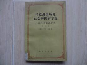 马克思的历史社会和国家学说——马克思的社会学的基本要点(馆藏书),
