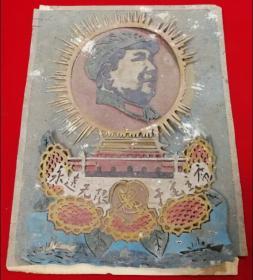 文革三合板粘贴毛主席右面头像天安门葵花永远忠于毛主席挂件摆件