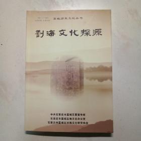 刘海文化探源(藁城历史文化丛书)