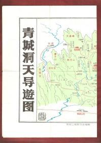 青城洞天导游图