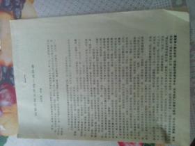 教育文献   清华大学著名教授朱祖成旧藏   1990年化学系   做班主任工作的一点体会