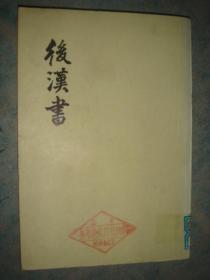 《后汉书》第八册 中华书局 原版书 馆藏 书品如图.