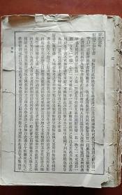 辞源.32开本