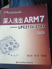 深入浅出ARM7-LPC213x/214x上下册
