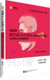 实用Web前端开发·轻松学HTML5+CSS3+JavaScript(交互式Web前端开发)