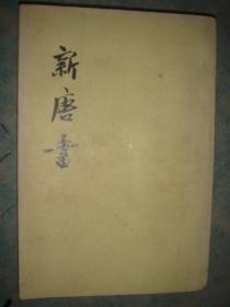 《新唐书》第一册 中华书局 原版书 馆藏 书品如图.