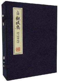 正版 《贞观政要》精注精译精评(1函4册) 90306D
