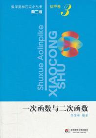 一次函数与二次函数(第2版)/数学奥林匹克小丛书 正版 李惟峰  9787561791677