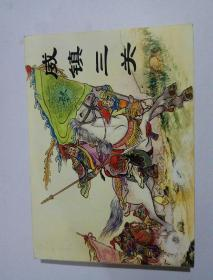 中国历史故事:威镇三关(2002年一版一印)