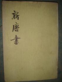 《新唐书》第二册 中华书局 原版书 馆藏 书品如图.