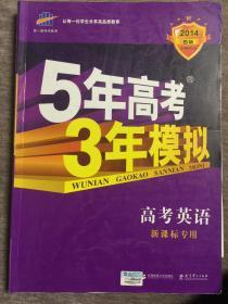 曲一线科学备考 (2014 B版)5年高考3年模拟 高考英语 (新课标专用)