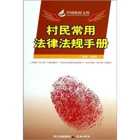 中国农村文库:村民常用法律法规手册