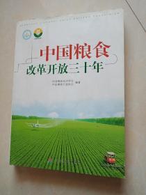 中国粮食改革开放三十年
