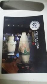 《崇盛陶瓷艺术品》(大16开,彩色铜板印刷,展示了崇盛陶瓷的艺术精品)