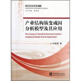 满29包邮 二手产业结构演变成因分析模型及其应用/刘保珺 温孝卿
