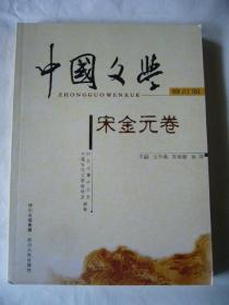 中国文学 宋金元卷 修订版