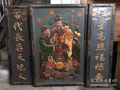 木胎漆器三星高照中堂挂匾整体宽145厘米,高115厘米