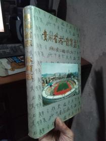 贵州省志.体育志 2001年一版一印2000册 精装带书衣 品好干净