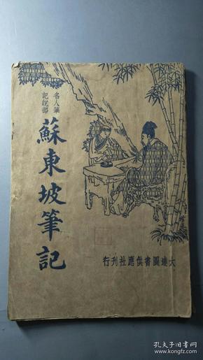 蘇東坡筆記