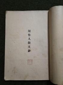 周作人散文钞【民国版  无前后封面】