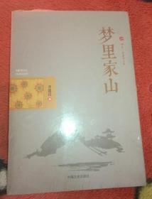 正版塑封 梦里家山 齐建民 著 / 中国文史出版社