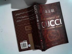 古奇王朝——世界上最时尚家族的情感、势力与脆弱