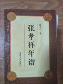 《张孝祥年谱》(作者韩酉山 !93年1版1印!)有林散之题书名,张孝祥手迹书法图片等!